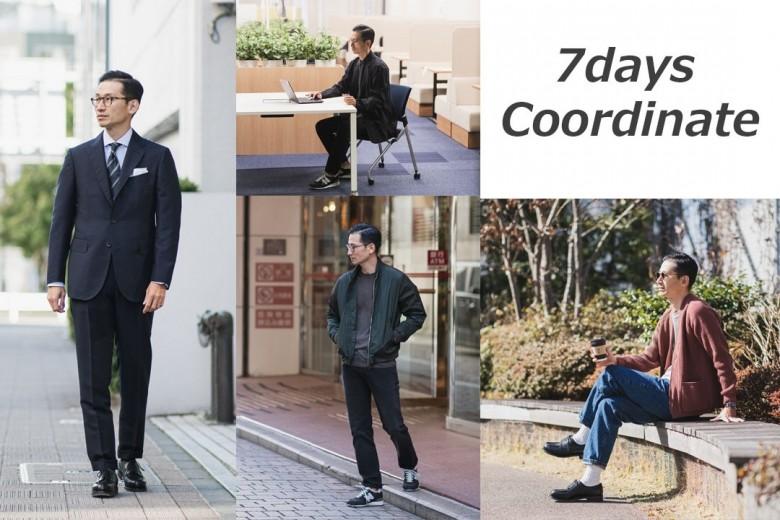 【特集】靴から始まる1週間ストーリー|40代商社マンのオンオフスタイル