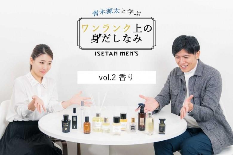 【Vol.2香り】自分に合ったフレグランス(香水)探し。| 青木源太アナと学ぶ、ワンランク上の身だしなみ