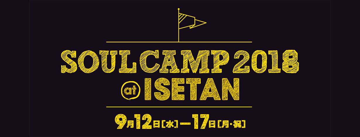 9月10日 月 更新 都市型ミュージックフェス soul camp が伊勢丹新宿